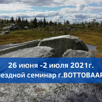 The author's travel – the seminar to the place of power – the mountain Vottovaara in Karelia